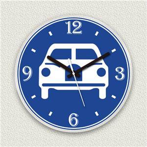 壁掛け時計/デザインクロック 【自動車標識】 直径30cm アクリル素材 『MYCLO』 〔インテリア雑貨 贈り物 什器〕 - 拡大画像