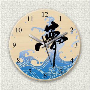 壁掛け時計/デザインクロック 【夢波】 直径30cm 木材/メープル調素材 『MYCLO』 〔インテリア雑貨 贈り物 什器〕 - 拡大画像