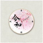 令和壁掛け時計「桜デザイン」/ 直径23cm メープル調素材