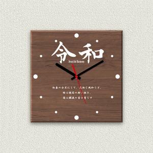 令和壁掛け時計「Beautiful Harmony」/ 直径23cm ウォールナット調素材