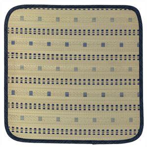 い草 座布団/クッション 【約幅50×奥行50cm ブルー】 表面:イ草100% 『ポルコ』 〔リビング ダイニング〕 - 拡大画像