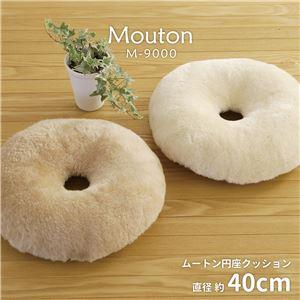 天然ムートンの円座クッション M-9000 直径 約40cm ホワイト