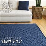 インド綿 キルトラグマット/絨毯 【185×185cm ネイビー】 洗える ホットカーペット 床暖房対応 『ワッフル』 〔リビング〕