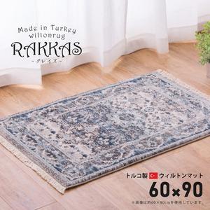 トルコ製ウィルトンマット RAKKAS 約60×90cm グレイズ - 拡大画像