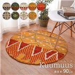 ウールマット/ラグ Kuumuus ガンター オレンジ 直径約90cm 円形
