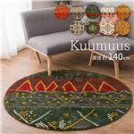 ウールマット/ラグ Kuumuus ガンター グリーン 直径約140cm 円形