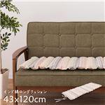 インド綿ロングクッション ハシーナ MU 約43×120cm