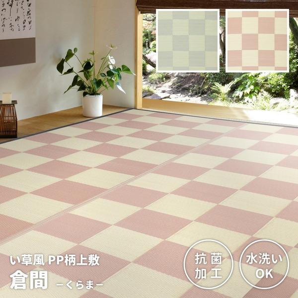 PP柄上敷 倉間(くらま) ベージュ 本間3帖(約191×286cm)