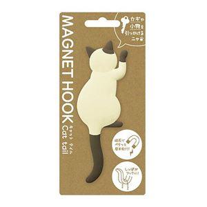 【8個セット】 猫型 マグネットフック/磁石フック 【シャム】 耐荷重250g以下 『Cat tail』 - 拡大画像
