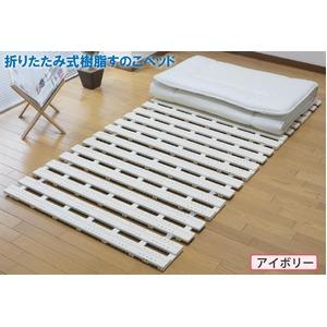 折りたたみ式 樹脂すのこベッド 単体 【アイボリー】 シングルサイズ 抗菌加工 【完成品】