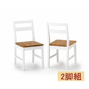 カントリーチェア/ダイニングチェア 【2脚セット】 ホワイト×ナチュラル 天然木パイン材 【完成品】