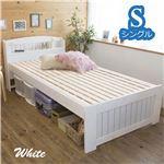 天然木パイン材棚付きすのこベッド シングル ホワイト【組立品】