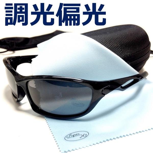 調光偏光サングラス ドライブ つり フィッシング スポーツ 調光サングラス 偏光レンズ