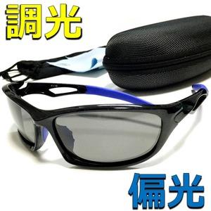 調光偏光サングラス 青 ドライブ つり フィッシング スポーツ 調光サングラス 偏光レンズ