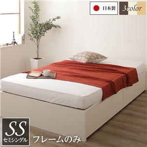 頑丈ボックス収納 ベッド セミシングル (フレームのみ) アイボリー 日本製ベッドフレーム 引き出し2杯付き