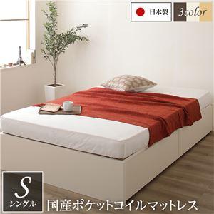 頑丈ボックス収納 ベッド シングル アイボリー ポケットコイルマットレス 日本製ベッドフレーム 引き出し2杯付き - 拡大画像