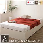 頑丈ボックス収納 ベッド シングル アイボリー ポケットコイルマットレス 日本製ベッドフレーム 引き出し2杯付き