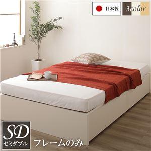 頑丈ボックス収納 ベッド セミダブル (フレームのみ) アイボリー 日本製ベッドフレーム 引き出し2杯付き