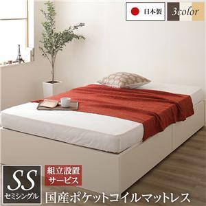 組立設置サービス 頑丈ボックス収納 ベッド セミシングル アイボリー 国産ポケットコイルマットレス 日本製 引き出し2杯付き