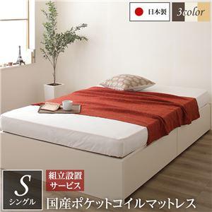 組立設置サービス 頑丈ボックス収納 ベッド シングル アイボリー 国産ポケットコイルマットレス 日本製 引き出し2杯付き