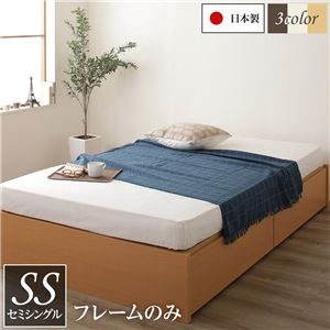 頑丈ボックス収納 ベッド セミシングル (フレームのみ) ナチュラル 日本製ベッドフレーム 引き出し2杯付き