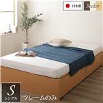 頑丈ボックス収納 ベッド シングル (フレームのみ) ナチュラル 日本製ベッドフレーム 引き出し2杯付き