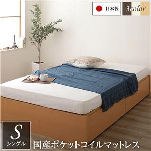 頑丈ボックス収納 ベッド シングル ナチュラル ポケットコイルマットレス 日本製ベッドフレーム 引き出し2杯付き - 拡大画像