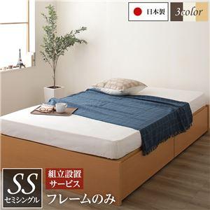 組立設置サービス 頑丈ボックス収納 ベッド セミシングル (フレームのみ) ナチュラル 日本製 引き出し2杯付き