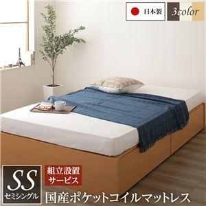 組立設置サービス 頑丈ボックス収納 ベッド セミシングル ナチュラル 国産ポケットコイルマットレス 日本製 引き出し2杯付き