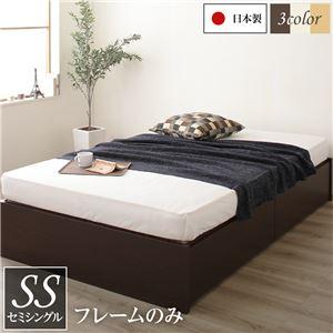 頑丈ボックス収納 ベッド セミシングル (フレームのみ) ダークブラウン 日本製ベッドフレーム 引き出し2杯付き