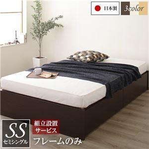 組立設置サービス 頑丈ボックス収納 ベッド セミシングル (フレームのみ) ダークブラウン 日本製 引き出し2杯付き