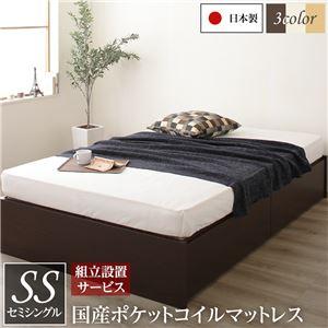 組立設置サービス 頑丈ボックス収納 ベッド セミシングル ダークブラウン 国産ポケットコイルマットレス 日本製 引き出し2杯付き