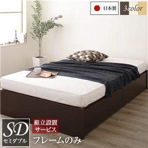組立設置サービス 頑丈ボックス収納 ベッド セミダブル (フレームのみ) ダークブラウン 日本製 引き出し2杯付き