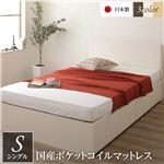 頑丈ボックス収納 ベッド シングル アイボリー 日本製 フラットヘッドボード ポケットコイルマットレス付き