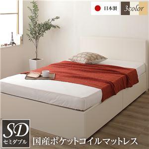 頑丈ボックス収納 ベッド セミダブル アイボリー 日本製 フラットヘッドボード ポケットコイルマットレス付き