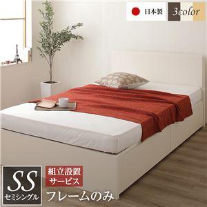 組立設置サービス 頑丈ボックス収納 ベッド セミシングル (フレームのみ) アイボリー 日本製 フラットヘッドボード付き