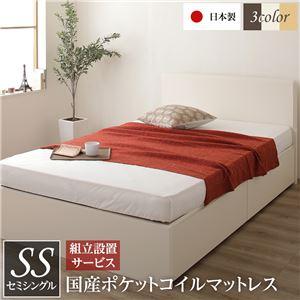 組立設置サービス 頑丈ボックス収納 ベッド セミシングル アイボリー 日本製 フラットヘッドボード ポケットコイルマットレス付き