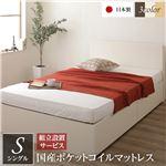 組立設置サービス 頑丈ボックス収納 ベッド シングル アイボリー 日本製 フラットヘッドボード ポケットコイルマットレス付き