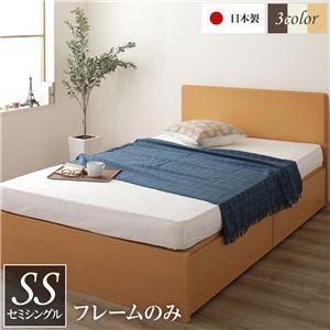 頑丈ボックス収納 ベッド セミシングル (フレームのみ) ナチュラル 日本製 フラットヘッドボード付き