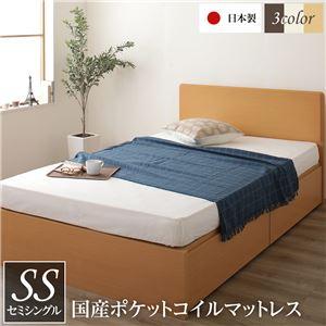 頑丈ボックス収納 ベッド セミシングル ナチュラル 日本製 フラットヘッドボード ポケットコイルマットレス付き
