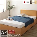 組立設置サービス 頑丈ボックス収納 ベッド セミシングル (フレームのみ) ナチュラル 日本製 フラットヘッドボード付き