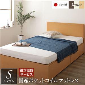 組立設置サービス 頑丈ボックス収納 ベッド シングル ナチュラル 日本製 フラットヘッドボード ポケットコイルマットレス付き