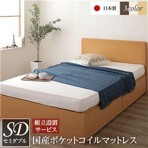 組立設置サービス 頑丈ボックス収納 ベッド セミダブル ナチュラル 日本製 フラットヘッドボード ポケットコイルマットレス付き