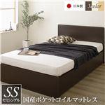 頑丈ボックス収納 ベッド セミシングル ダークブラウン 日本製 フラットヘッドボード ポケットコイルマットレス付き