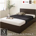 頑丈ボックス収納 ベッド シングル ダークブラウン 日本製 フラットヘッドボード ポケットコイルマットレス付き