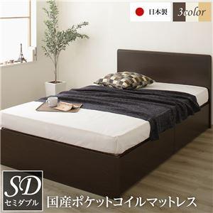 頑丈ボックス収納 ベッド セミダブル ダークブラウン 日本製 フラットヘッドボード ポケットコイルマットレス付き