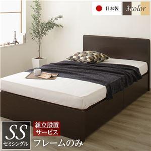 組立設置サービス 頑丈ボックス収納 ベッド セミシングル (フレームのみ) ダークブラウン 日本製 フラットヘッドボード付き