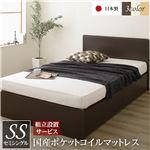 組立設置サービス 頑丈ボックス収納 ベッド セミシングル ダークブラウン 日本製 フラットヘッドボード ポケットコイルマットレス付き