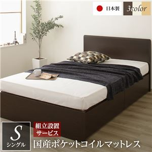 組立設置サービス 頑丈ボックス収納 ベッド シングル ダークブラウン 日本製 フラットヘッドボード ポケットコイルマットレス付き