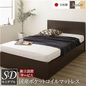 組立設置サービス 頑丈ボックス収納 ベッド セミダブル ダークブラウン 日本製 フラットヘッドボード ポケットコイルマットレス付き